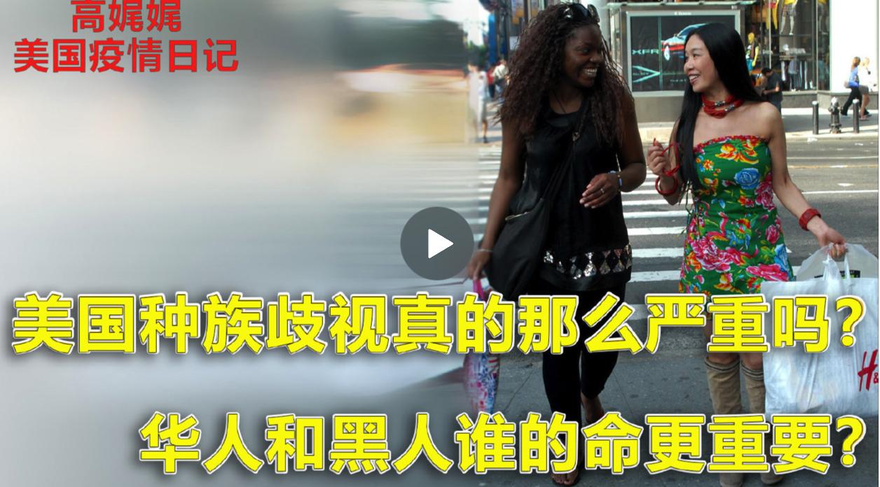 高娓娓:美国为什么有华人不喜欢和黑人打交道?_图1-4