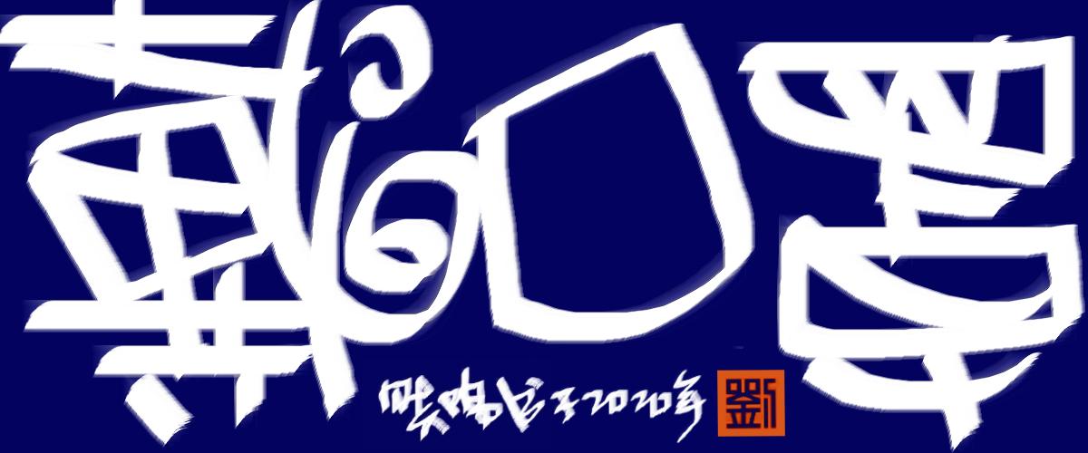 【晓鸣独创】当代国际电脑指书独创之手冠_图1-11