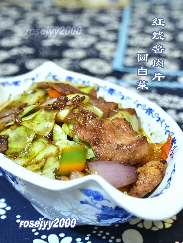 红烧酱烩肉片圆白菜_图1-3