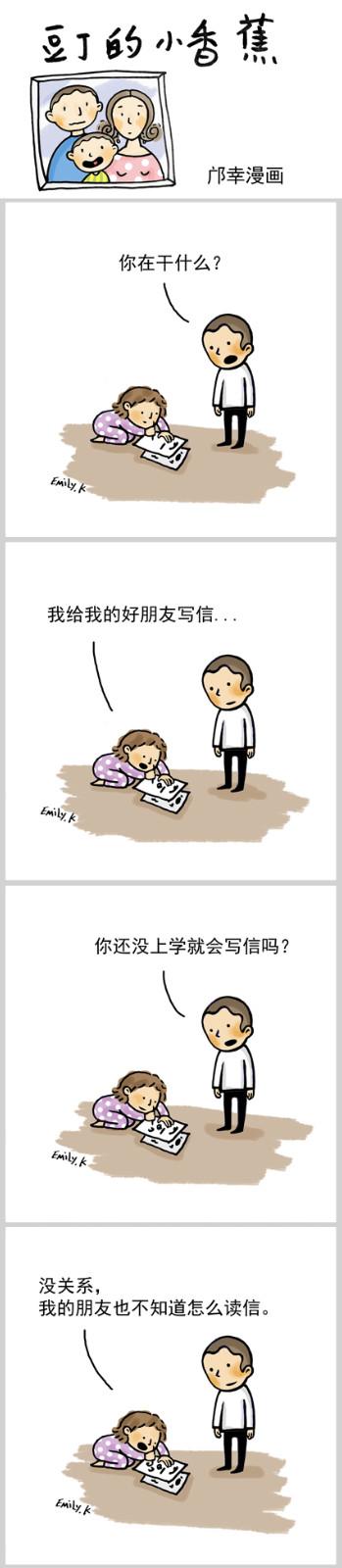 【邝幸漫畫】《豆丁的小香蕉》写信_图1-1