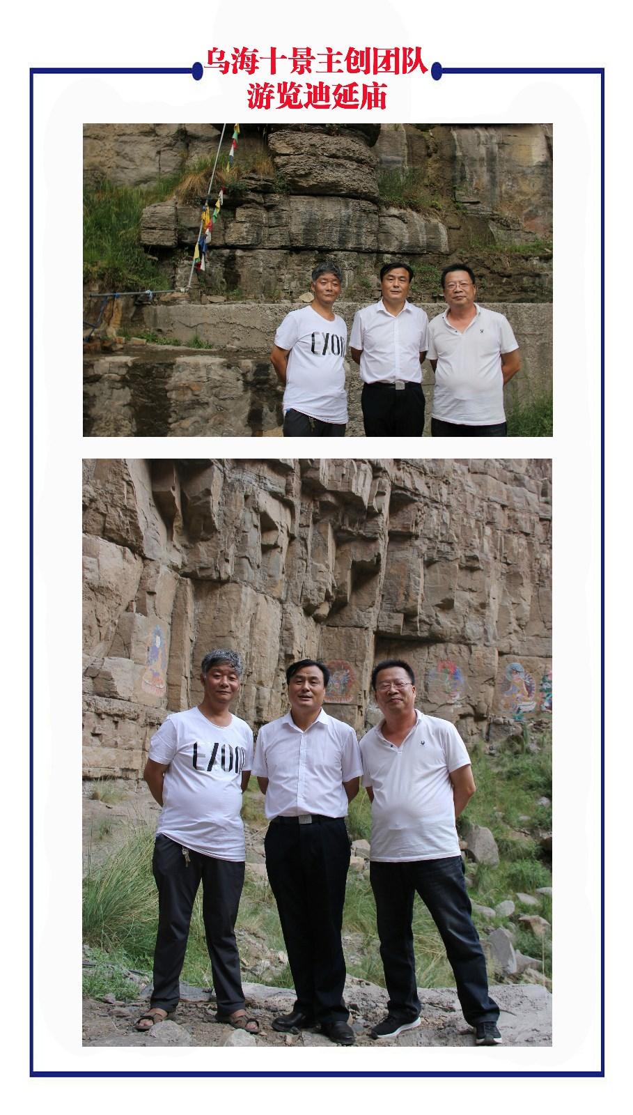 范建春《乌海十景》主创团队调研参观内蒙古鄂托克旗 迪延庙 ..._图1-1