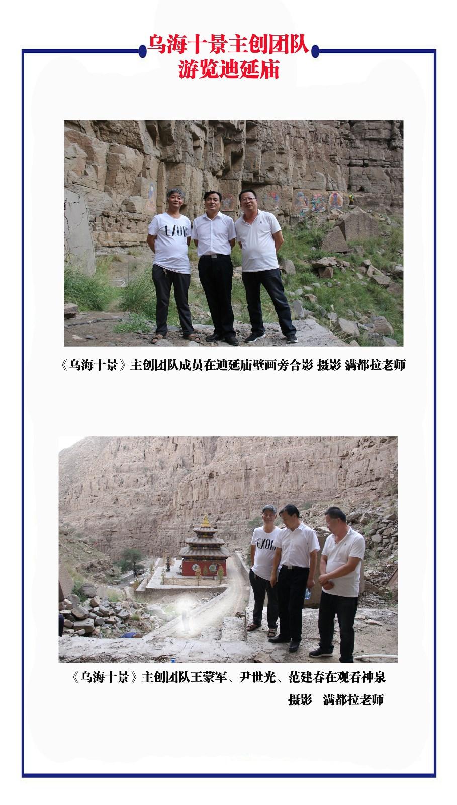 范建春《乌海十景》主创团队调研参观内蒙古鄂托克旗 迪延庙 ..._图1-2