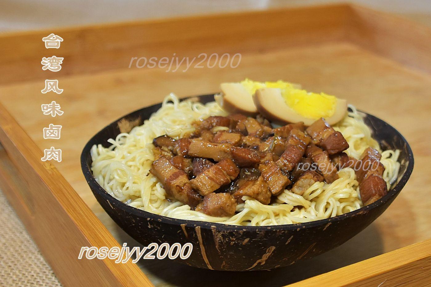 台湾风味卤肉_图1-1