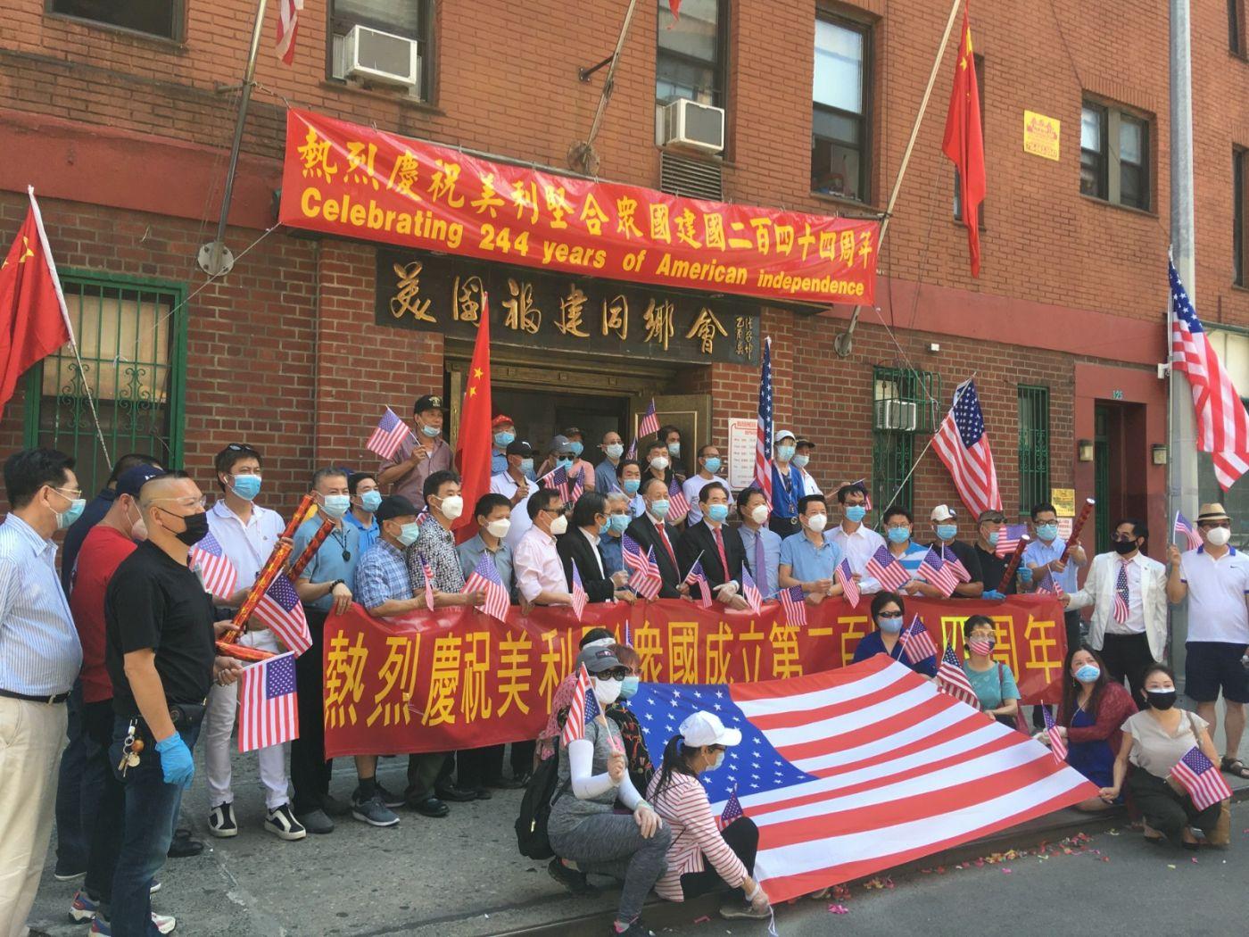 美国福建同乡会举行庆祝美利坚合众国建国244周年活动_图1-23