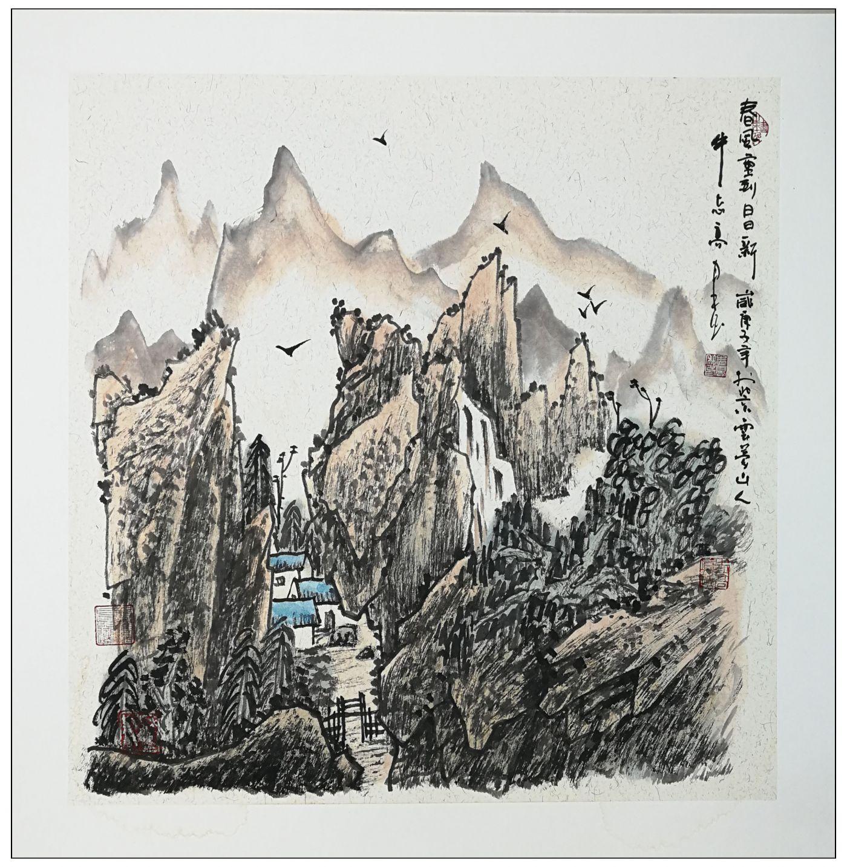 牛志高2020山水画新作-----2020.07.05_图1-17