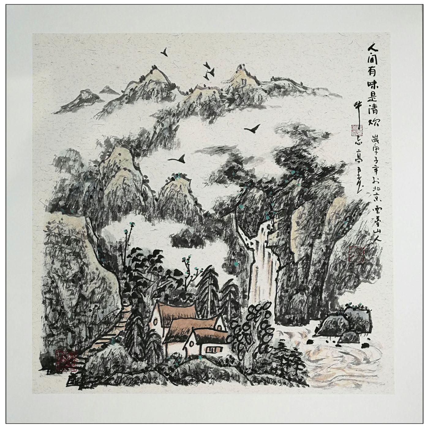 牛志高2020山水画新作-----2020.07.07_图1-1
