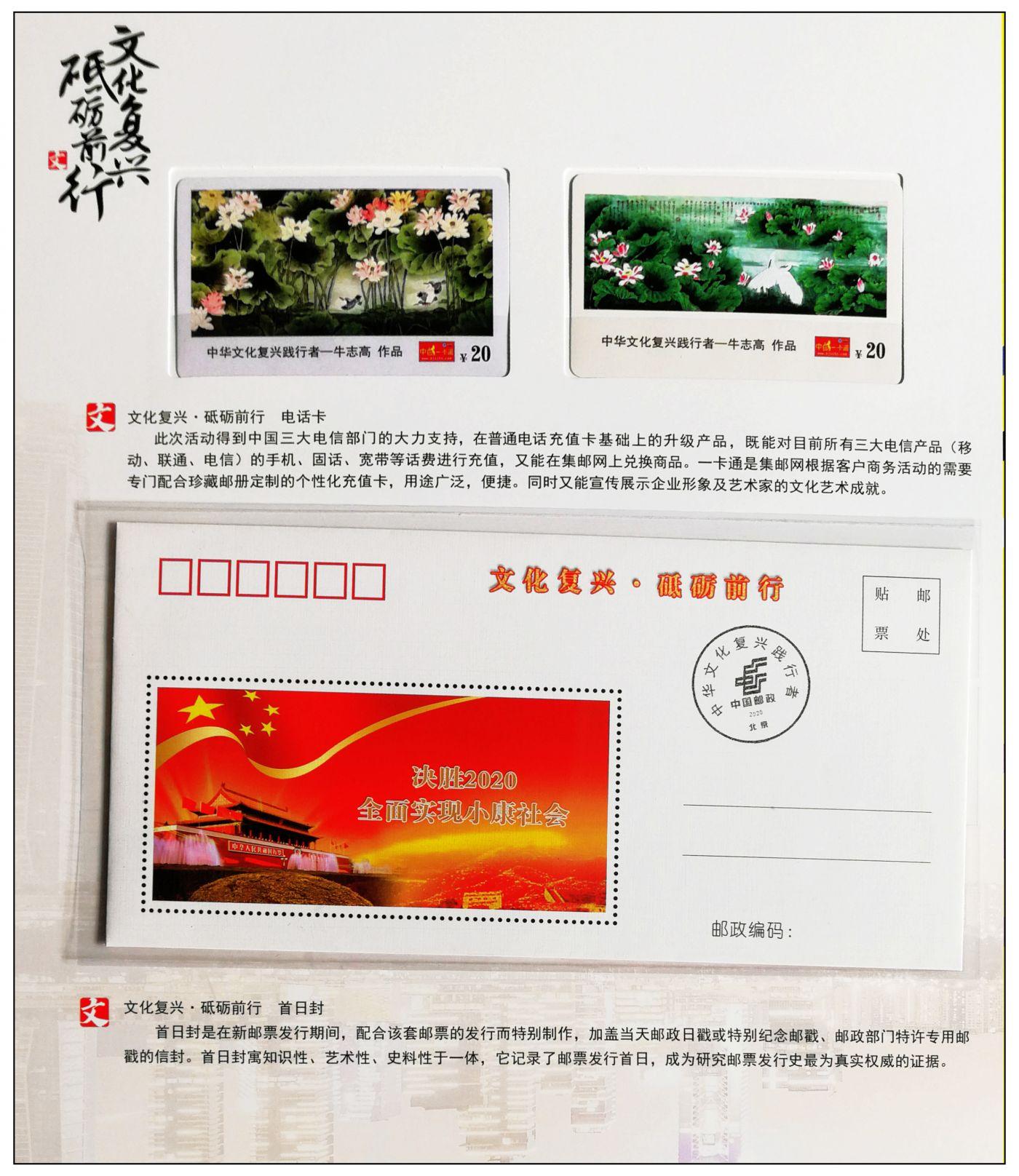 文化复兴----2020年牛志高绘画出版纪念邮票_图1-8
