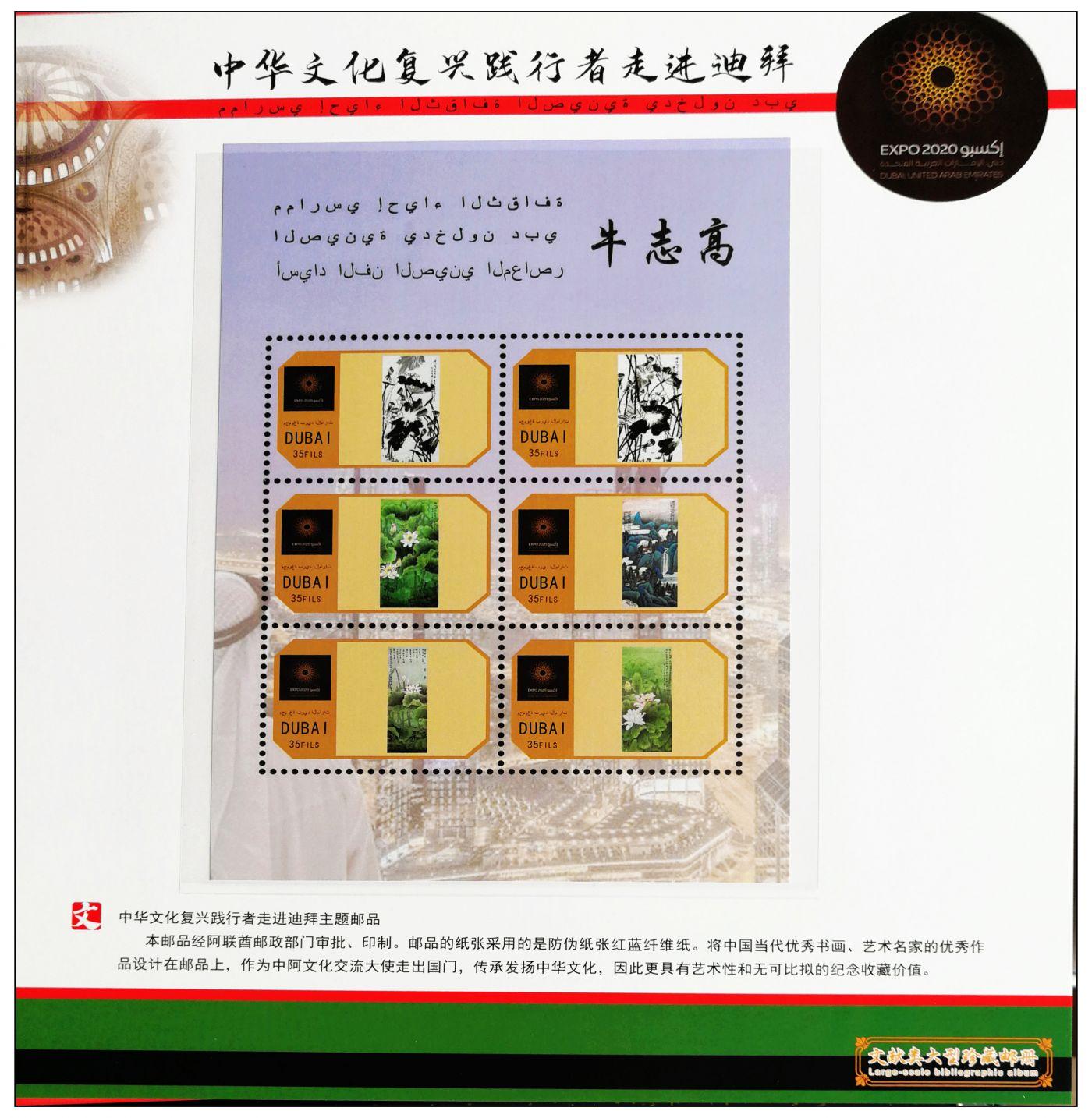 文化复兴----2020年牛志高绘画出版纪念邮票_图1-6