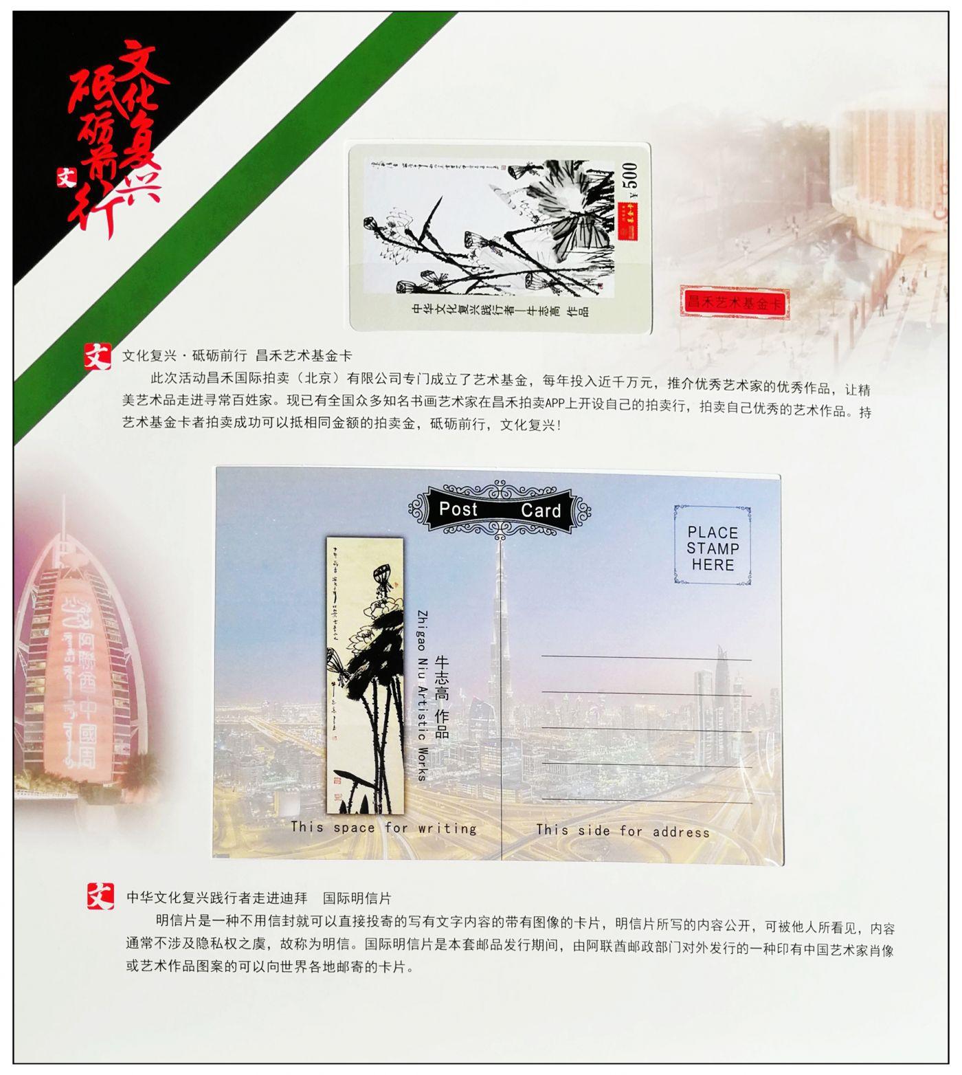 文化复兴----2020年牛志高绘画出版纪念邮票_图1-2