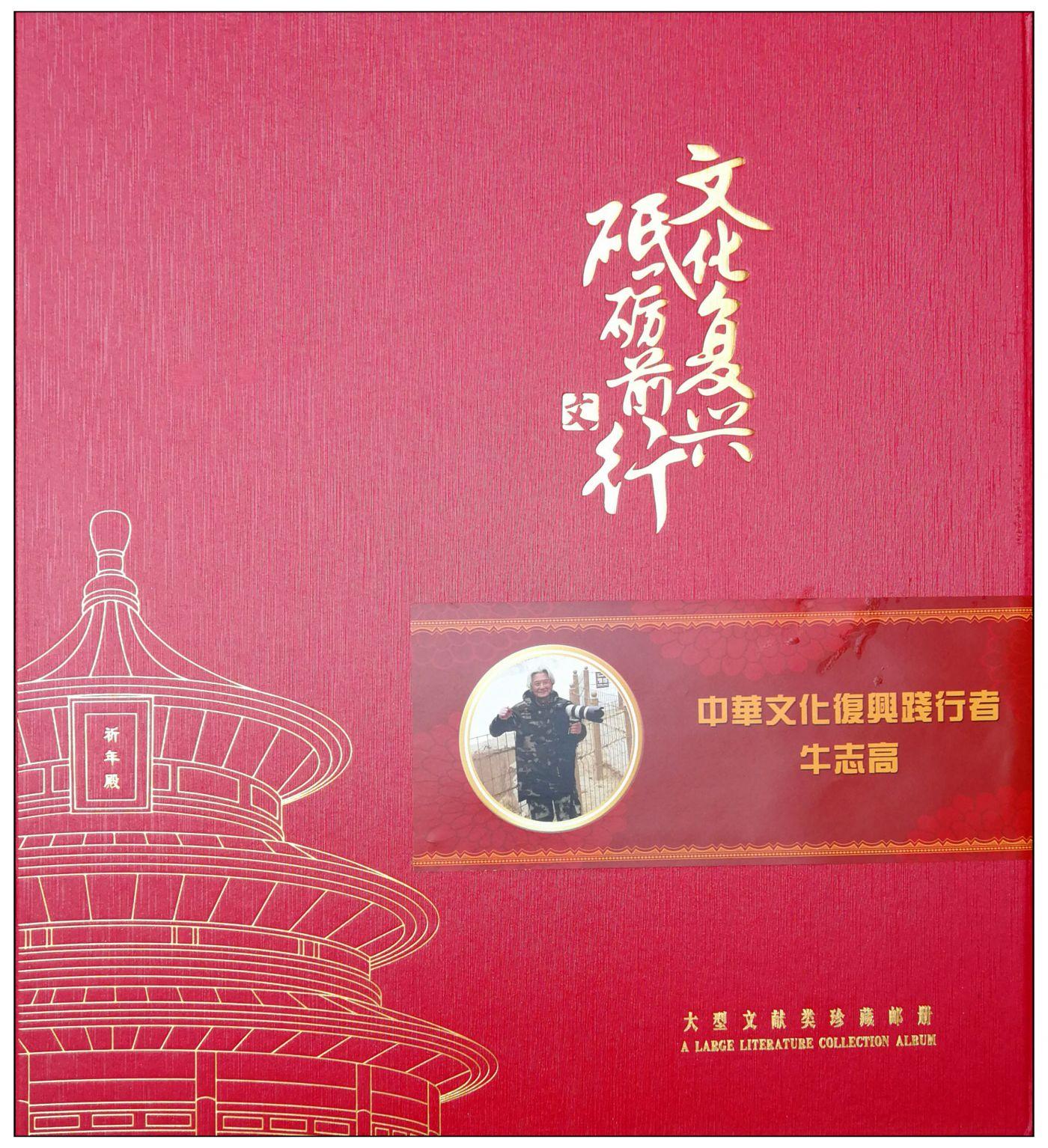 文化复兴----2020年牛志高绘画出版纪念邮票_图1-1