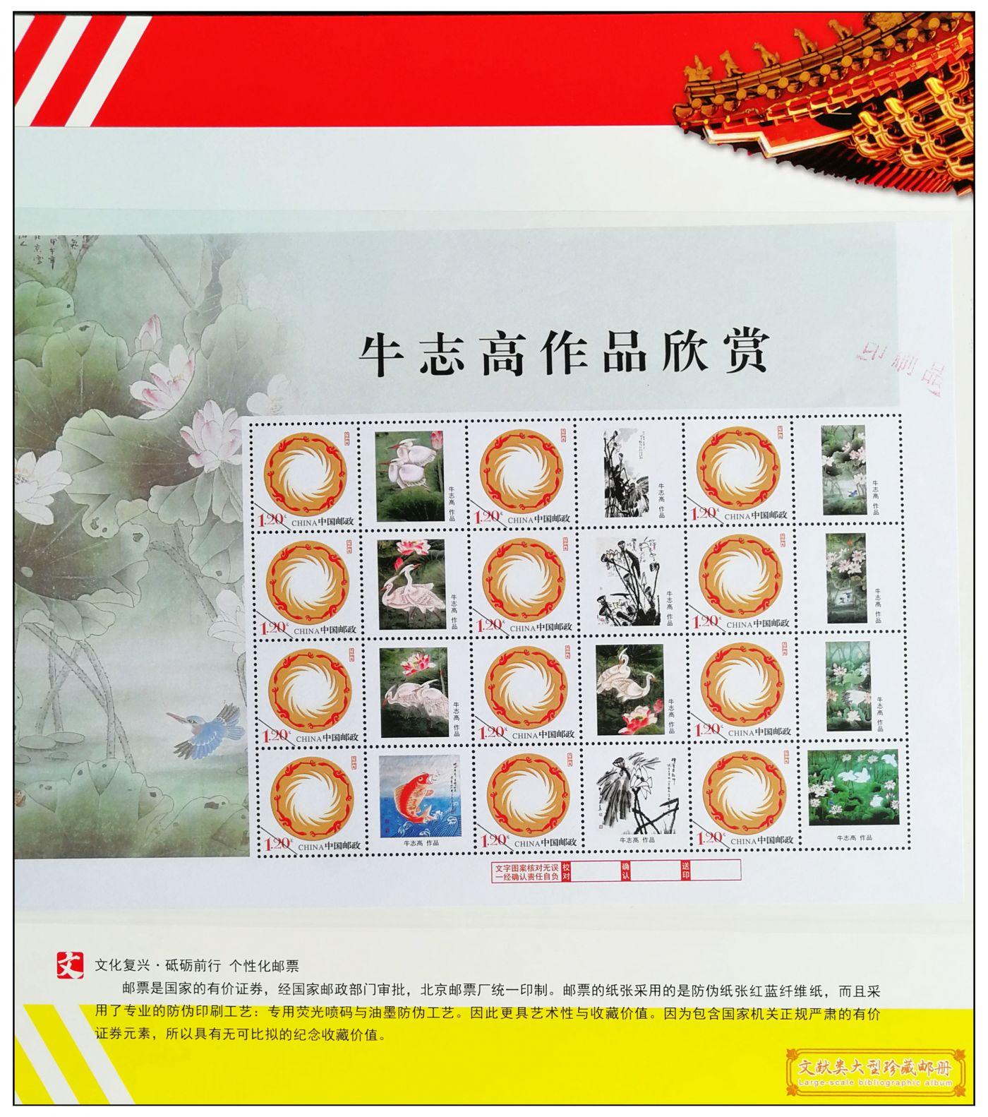 文化复兴----2020年牛志高绘画出版纪念邮票_图1-3