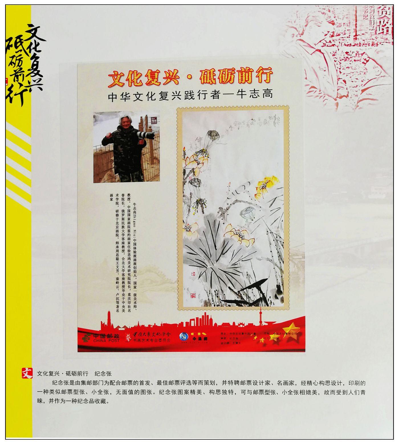 文化复兴----2020年牛志高绘画出版纪念邮票_图1-4