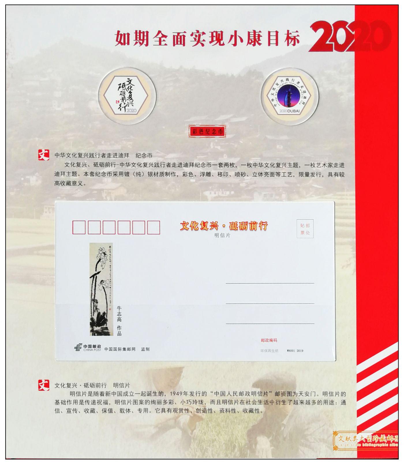 文化复兴----2020年牛志高绘画出版纪念邮票_图1-5