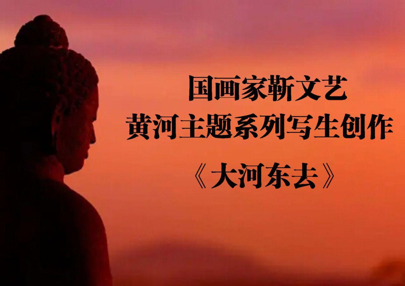 国画导师靳文艺黄河题材写生创作作品_图1-1