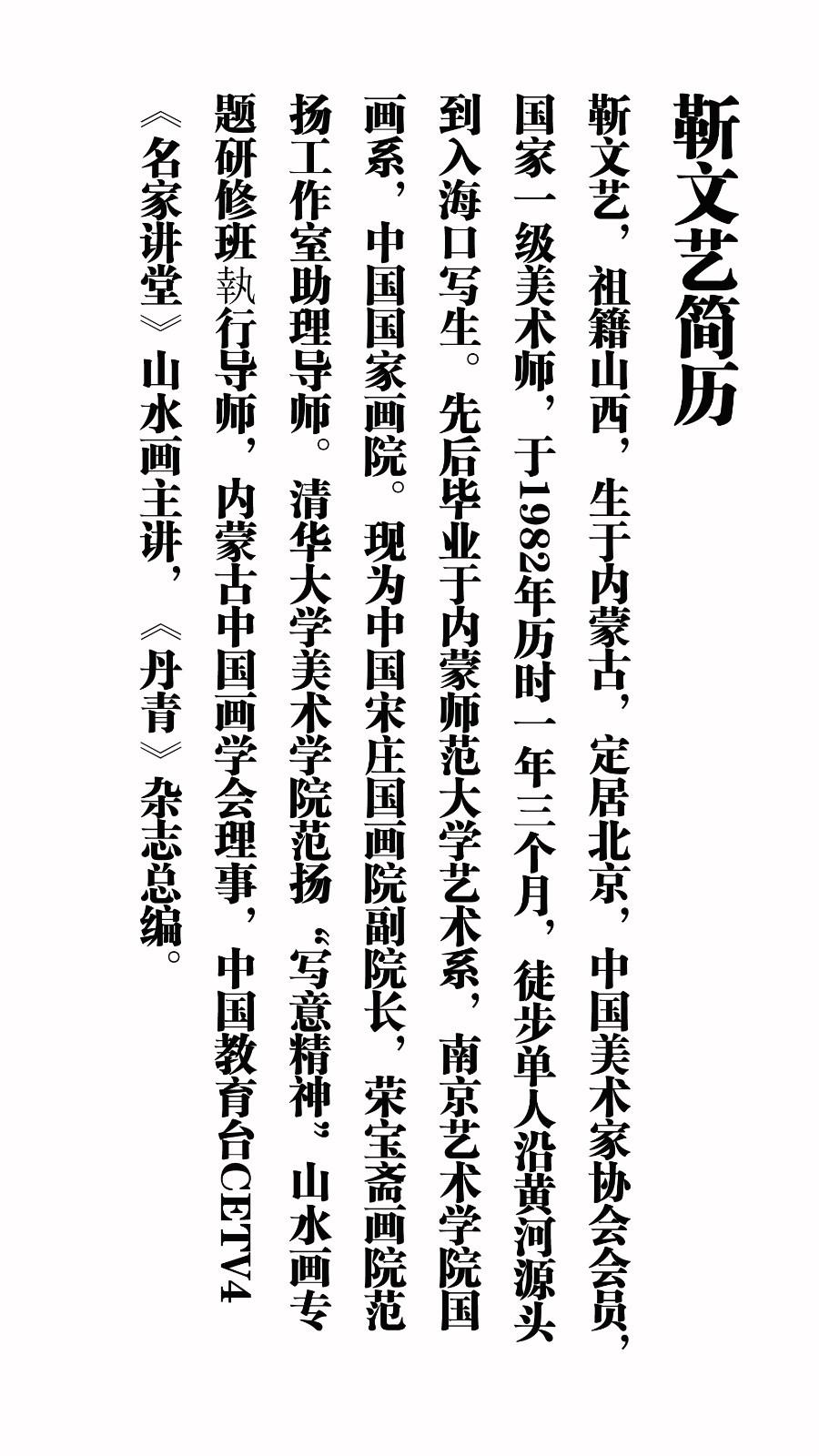 国画导师靳文艺黄河题材写生创作作品_图1-2