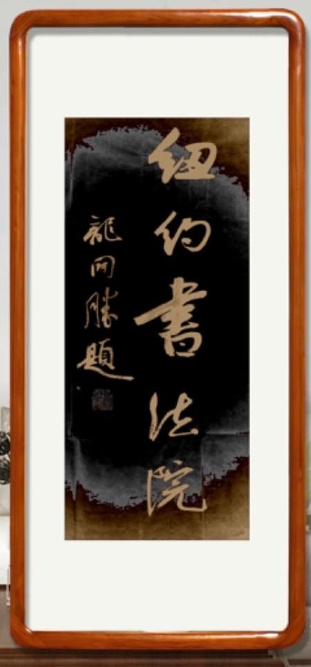 旅美画家李兆银纽约网络画展(十二)_图1-2