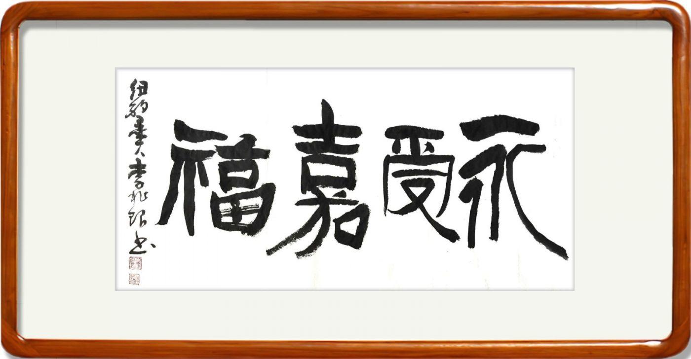 【室内装饰文化】旅美书法家李兆银书画作品之四十四_图1-3