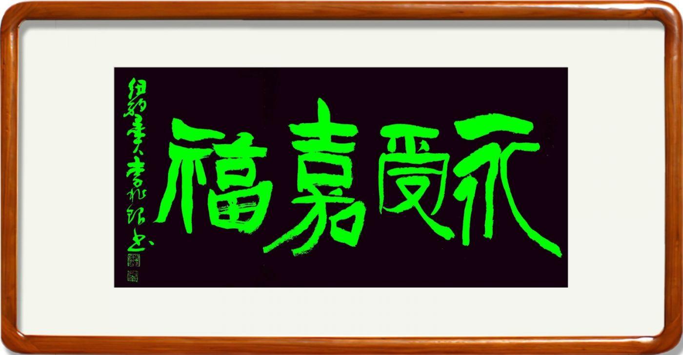 【室内装饰文化】旅美书法家李兆银书画作品之四十四_图1-5