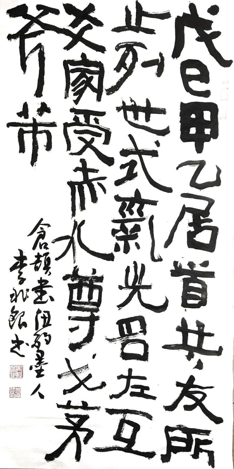 【室内装饰文化】旅美书法家李兆银书画作品之四十四_图1-6