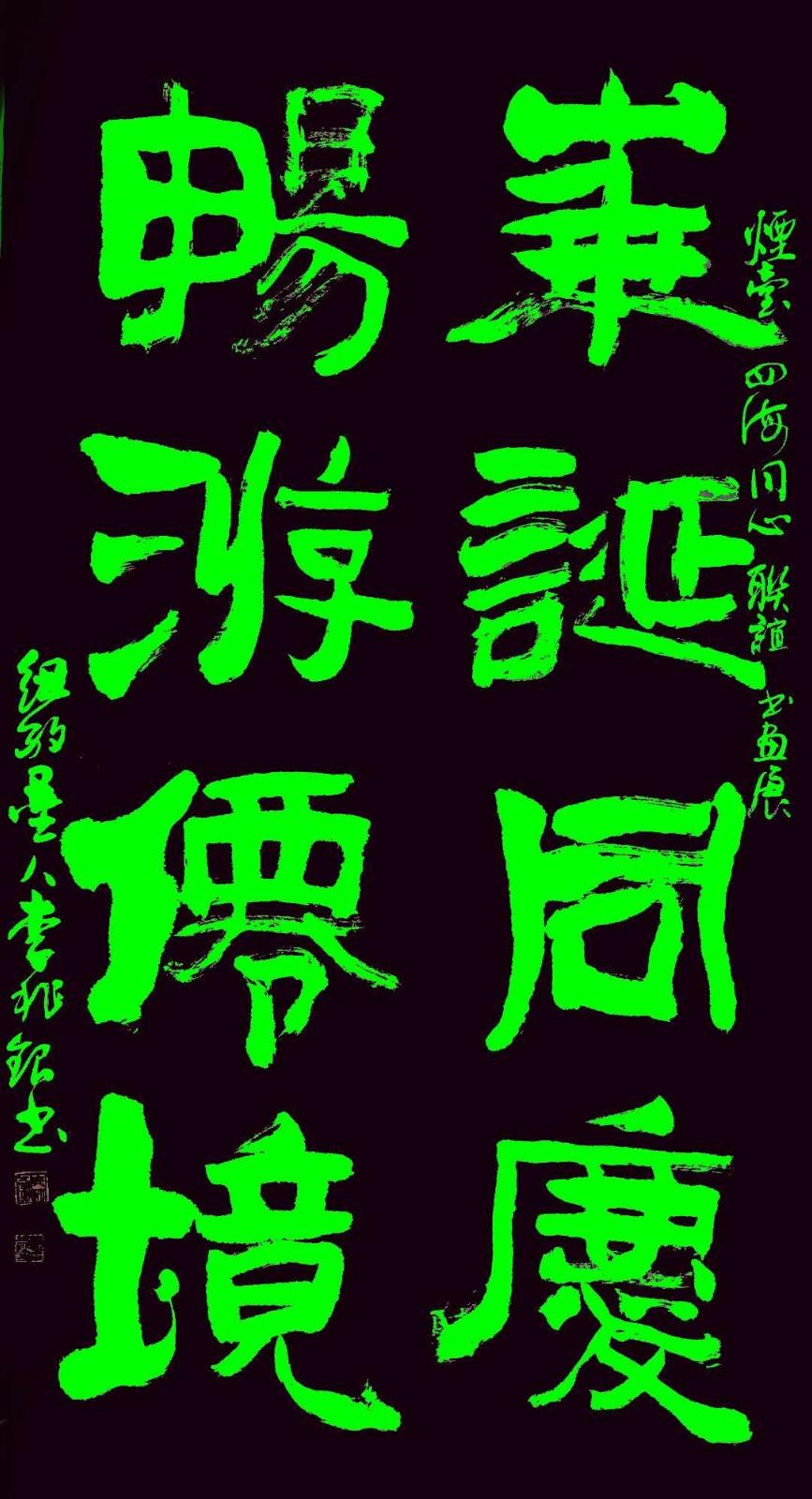 【室内装饰文化】旅美书法家李兆银书画作品之四十四_图1-7