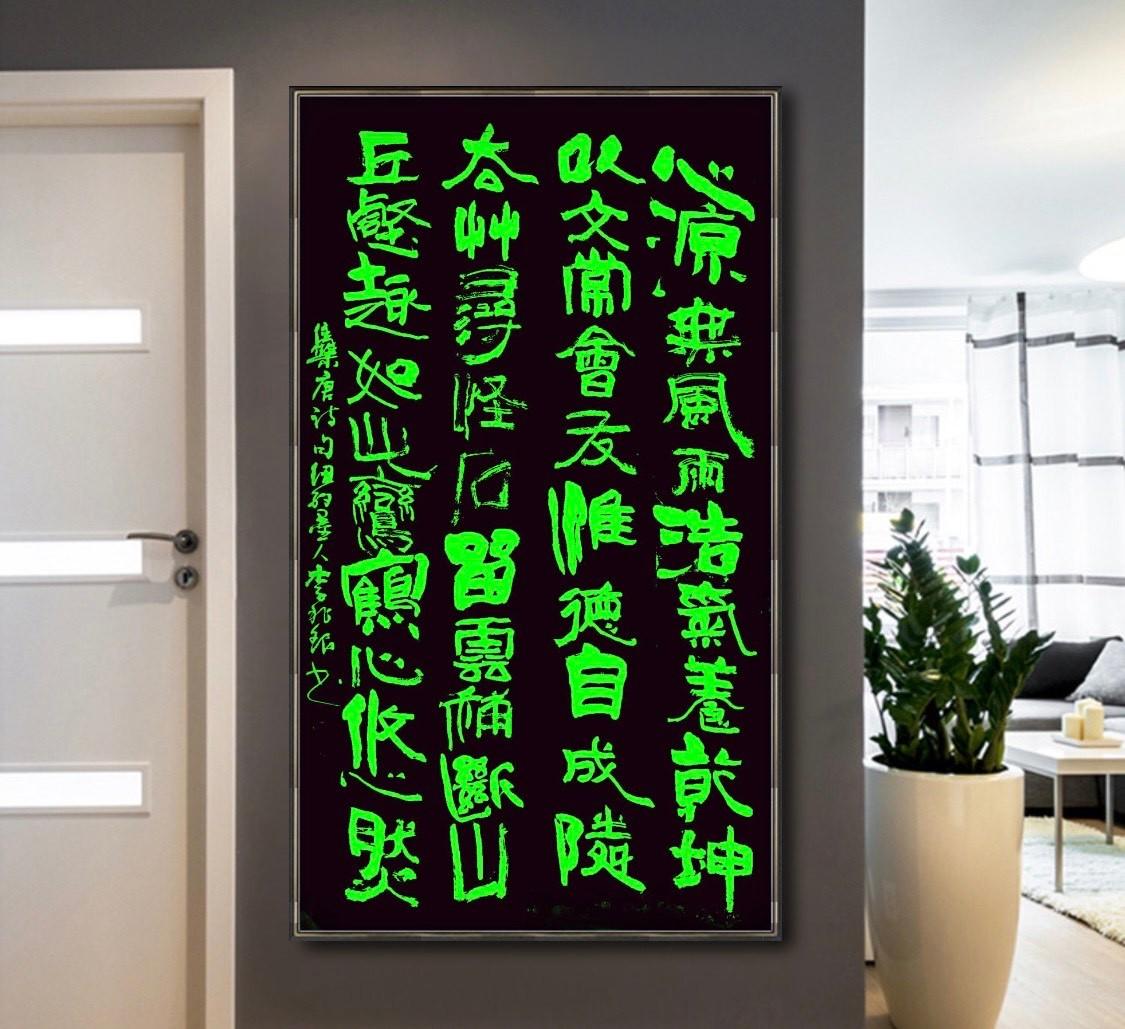 【室内装饰文化】旅美书法家李兆银书画作品之四十四_图1-8