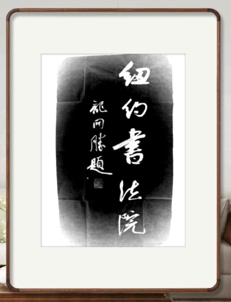 【室内装饰文化】旅美书法家李兆银书画作品之四十四_图1-9