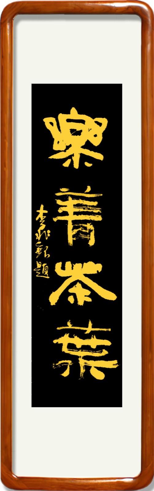 【室内装饰文化】旅美书法家李兆银书画作品之四十四_图1-10