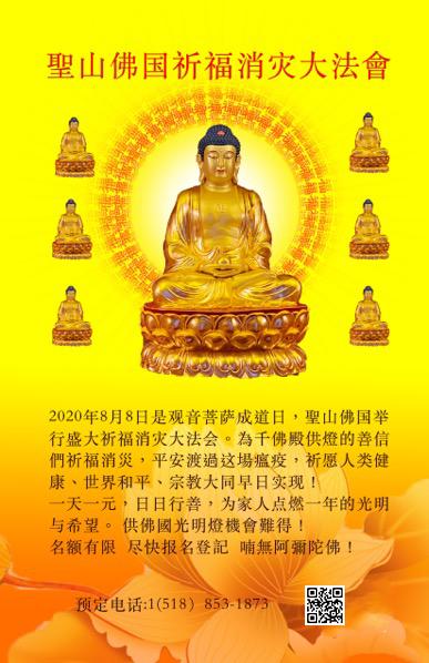 2020年8月8日观音菩萨成道日圣山佛国举行祈福消灾大法会_图1-1