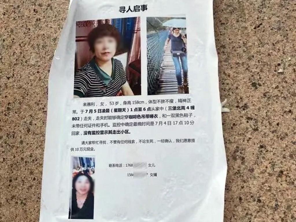 杭州女子失踪被碎尸案源自一场错误的邂逅_图1-1