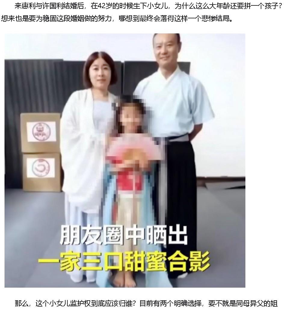 杭州女子失踪被碎尸案源自一场错误的邂逅_图1-6