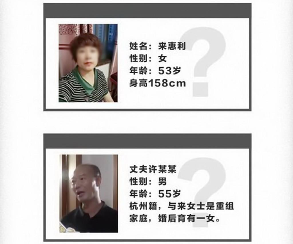 杭州女子失踪被碎尸案源自一场错误的邂逅_图1-7