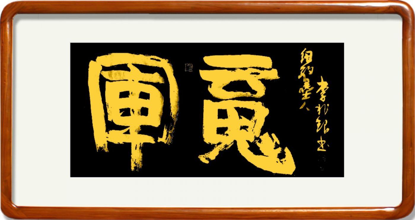 中国人民解放军回乡转业建设军人证明书-李太和_图1-6