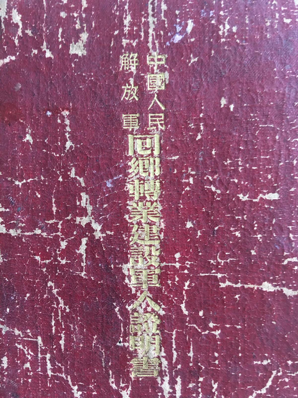 中国人民解放军回乡转业建设军人证明书-李太和_图1-1