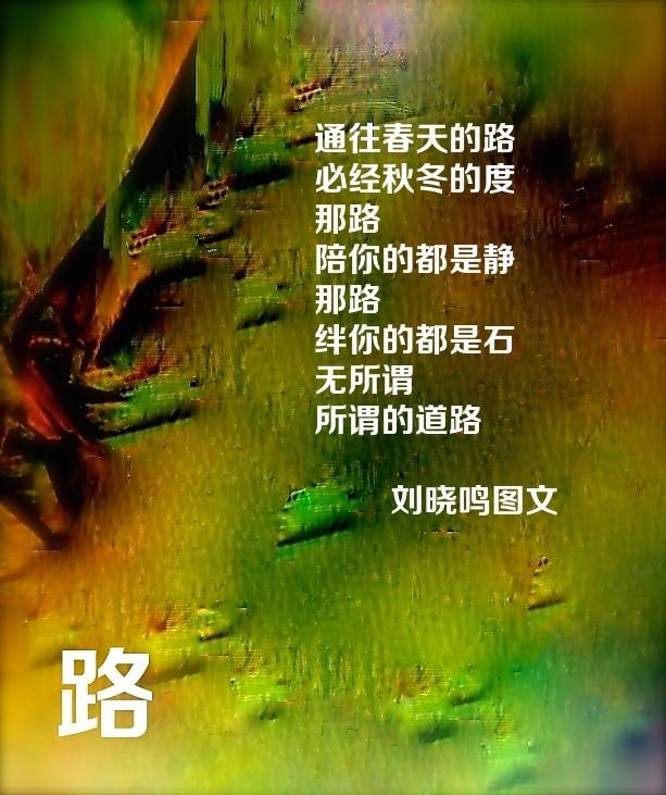 【晓鸣图文】路_图1-2