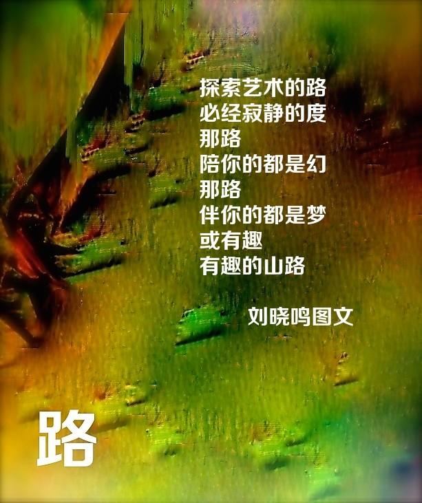 【晓鸣图文】路_图1-4