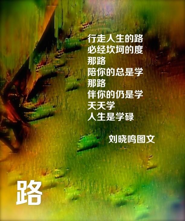 【晓鸣图文】路_图1-5