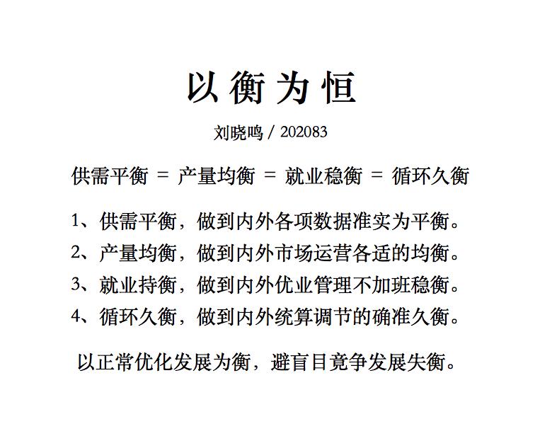 【晓鸣独创】佳简承除+双循环_图1-16
