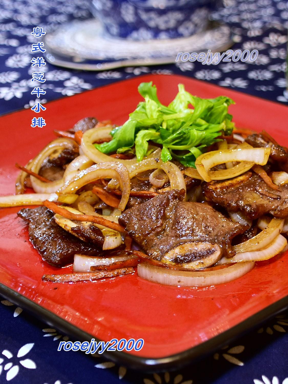 粤式洋葱牛小排_图1-3
