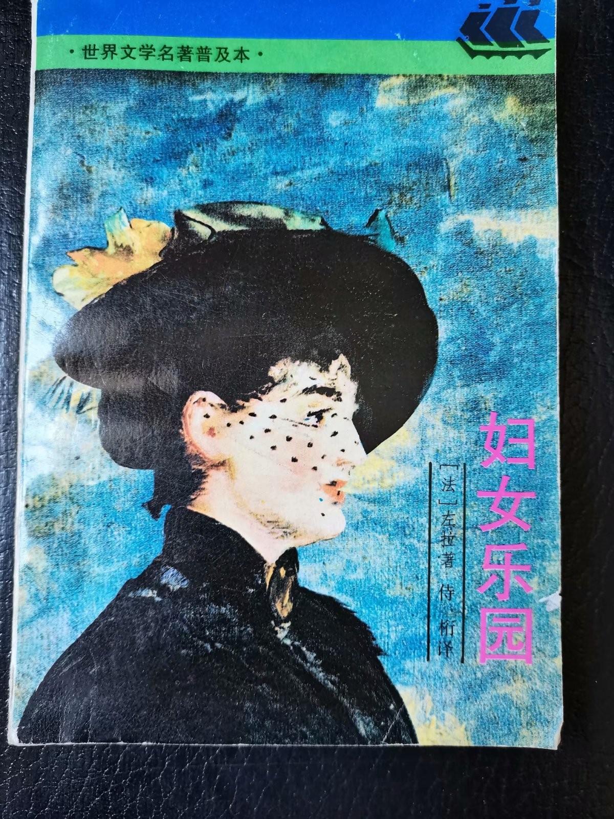 """二零二零年八月五日部分日记——:""""读完了左拉的《妇女乐园》"""" ..._图1-1"""