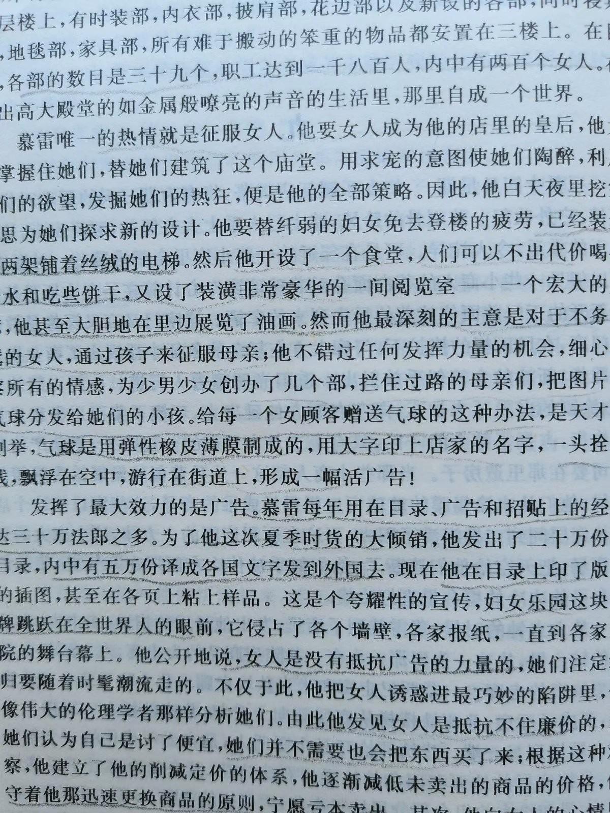 """二零二零年八月五日部分日记——:""""读完了左拉的《妇女乐园》"""" ..._图1-3"""