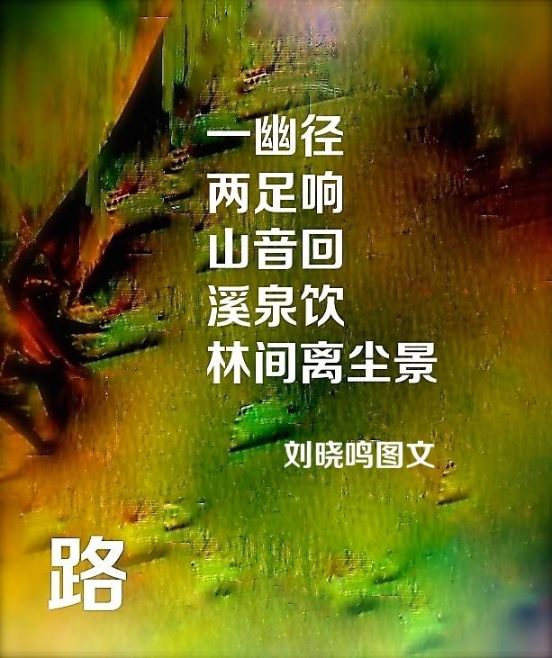 【晓鸣图文】路_图1-6