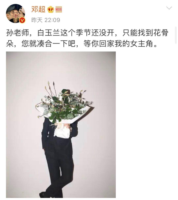 孫儷錯失最佳女主角獎,鄧超暖心安慰,網友:神仙愛情,我先哭了 ..._图1-2