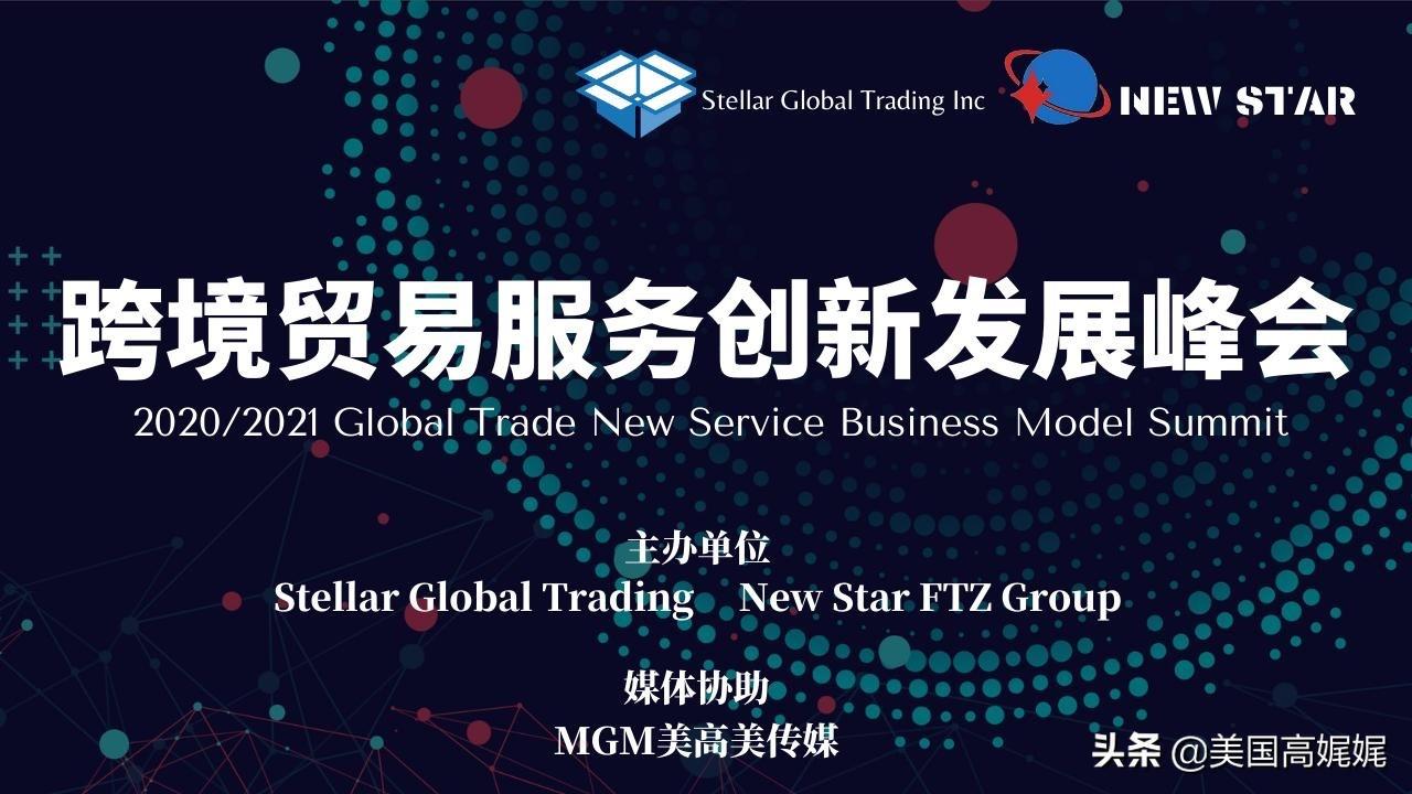 《跨境贸易服务创新发展网络峰会》今日启动!免费围观!_图1-1