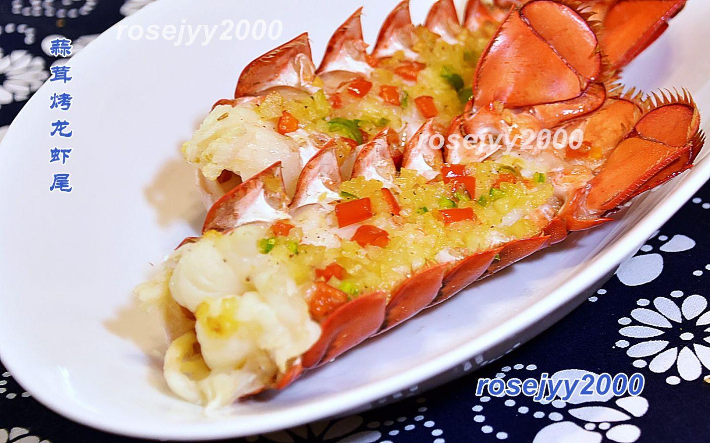 蒜茸焗龙虾尾_图1-4
