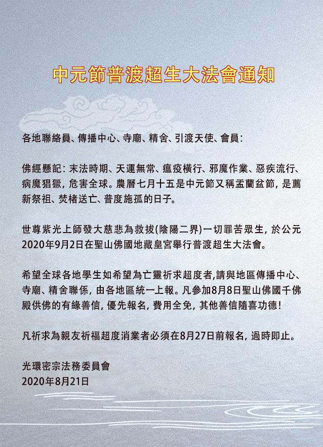 中元節普渡超生大法會通知_图1-1