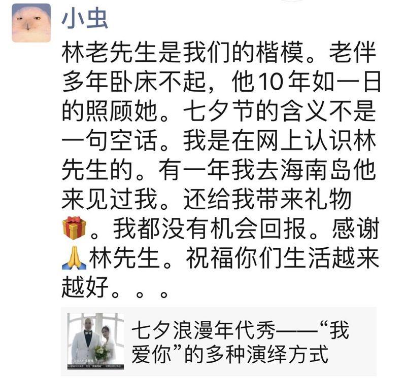 【小虫摄影】七夕节的楷模。中文网网友林泽龙先生_图1-1