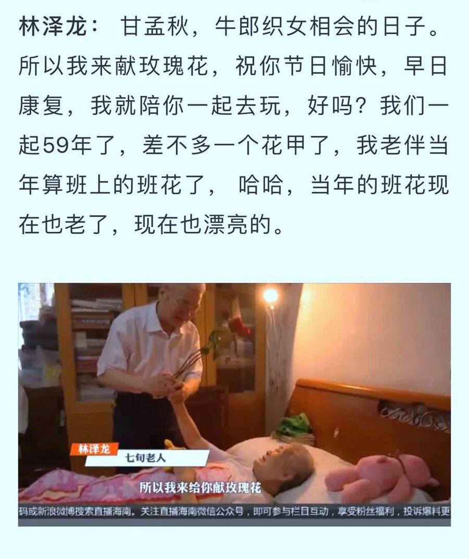 【小虫摄影】七夕节的楷模。中文网网友林泽龙先生_图1-2