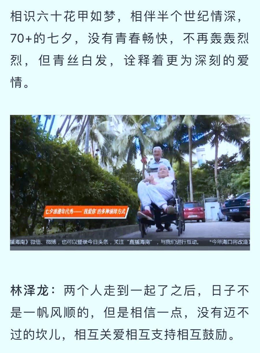 【小虫摄影】七夕节的楷模。中文网网友林泽龙先生_图1-8