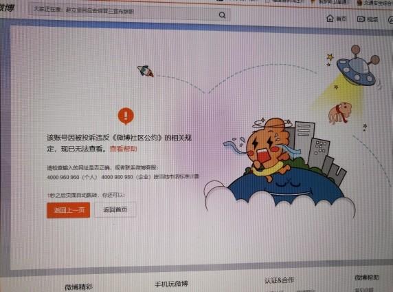 """""""辟谣鉴假""""微博遭封杀_图1-1"""