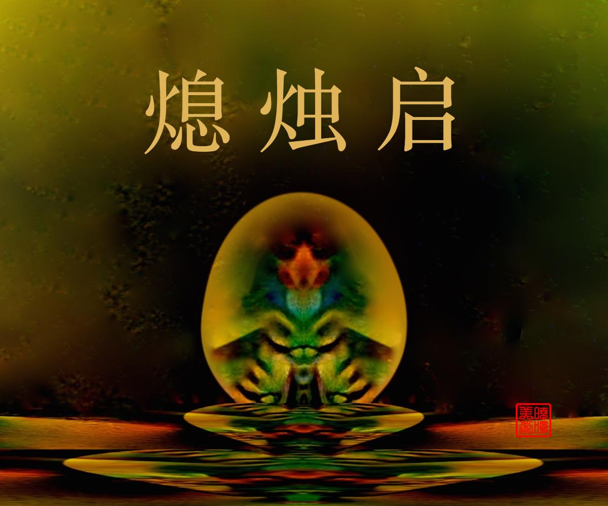 【晓鸣独创】35323句排简诗.扣火灭_图1-1